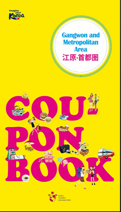 2. Coupon book(Kangwon & metropolitan area)