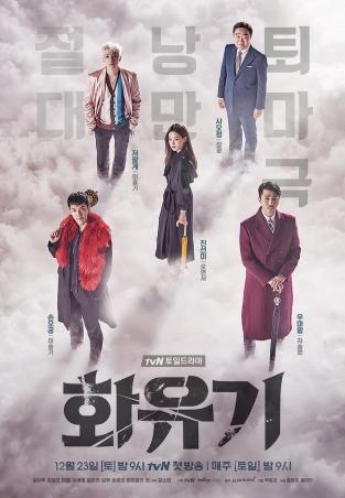 A_Korean_Odyssey-P1